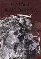 Карлос Кастанеда Карлос Кастанеда. Собрание сочинений. Том 1. Книга 1-5 978-5-399-00029-9