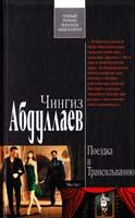 Абдуллаев Чингиз Поездка в Трансильванию 978-5-699-49785-0