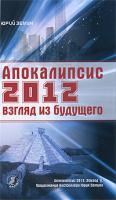 Юрий Земун Апокалипсис 2012. Взгляд из будущего 978-5-91271-067-4