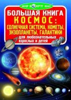 Завязкин Олег Большая книга. Космос: солнечная система, кометы, экзопланеты, галактики 978-966-936-057-1