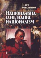 Кононенко П. Національна ідея,нація,націоналізм. 966-608-591-7