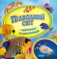 Шахова Анна Підводний світ 978-966-462-611-5