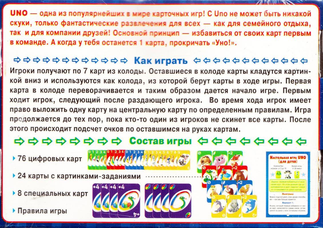 Картинки правила игры уно