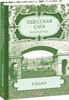 Юлия Верба Одесская сага. Книга 3. Нэцах 978-966-03-9361-5