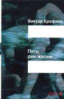 Виктор Ерофеев Пять рек жизни. Заря нового откровения 5-94663-194-2