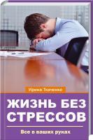 Ткаченко Ирина Жизнь без стрессов. Все в ваших руках 978-617-7186-89-1
