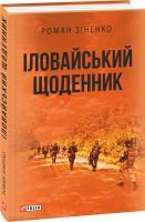 Зіненко Роман Іловайський щоденник 978-966-03-7860-5