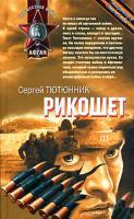 Сергей Тютюнник Рикошет 978-5-699-26307978-5-699-33024-9