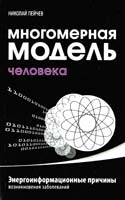 Пейчев Николай Многомерная модель человека. Энергоинформационныепричины возникновения заболеваний 978-5-00053-120-4