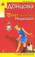 Донцова Дарья Полет над гнездом Индюшки 978-5-699-42766-6