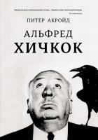 Акройд Питер Альфред Хичкок 978-5-389-11003-8
