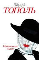 Тополь Эдуард Интимные связи, или Смотрите сами : пять небольших романов 978-5-271-39058-6