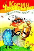 Чуковський Корній Вірші, казки, загадки 978-617-526-097-5, 978-5-389-00029-2