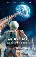 Роберт,Э.,Хайнлайн Луна - суровая госпожа 978-5-389-13691-5