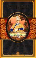 Сунь-цзы Искусство войны 978-5-699-52799-1
