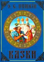 Пушкін Олександр Казки 9799668055095