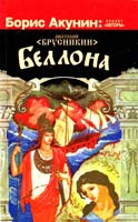 Брусникин Анатолий Беллона 978-5-271-40302-6