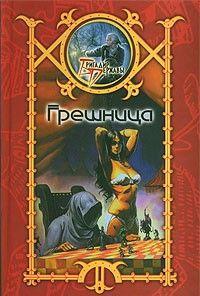 Сергей Шхиян Грешница 978-5-17-041253-2, 978-5-93698-359-7