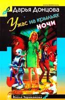 Донцова Дарья Ужас на крыльях ночи 978-5-699-73530-3