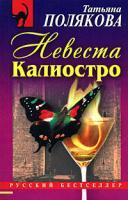 Татьяна Полякова Невеста Калиостро 978-5-699-29400-8
