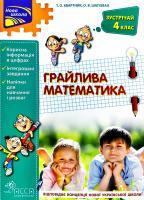 Тетяна Квартник, Олена Шаповал Грайлива математика. Зустрічай 4 клас 978-617-7660-63-6