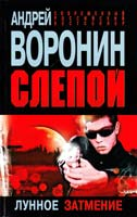 Воронин Андрей Слепой. Лунное затмение 978-985-16-9971-7
