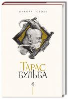 Гоголь Микола Тарас Бульба 978-617-585-134-0