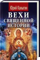 Каныгин Юрий Вехи священной истории: Русь-Украина 978-966-498-127-6