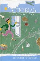 Гусейнов Григорій Сповідь дитинства. Станційні пасторалі 966-7021-92-0