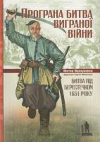 Брехуненко Віктор Битва під Берестечком 1651 року 978-617-569-096-3