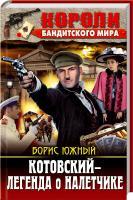 Южный Борис Котовский — легенда о налетчике 978-617-08-0438-9