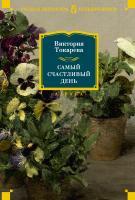 Токарева Виктория Самый счастливый день 978-5-389-14826-0