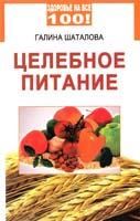 Шаталова Галина Целебное питание 978-5-9684-1878-4
