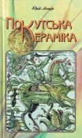Юрій Лащук Покутська кераміка 966-7322-01-7