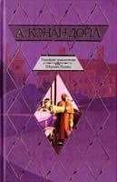 Артур Конан Дойл, Джон Диксон Карр Новейшие приключения Шерлока Холмса 978-5-17-021212-5