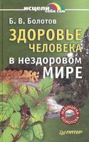 Б. В. Болотов Здоровье человека в нездоровом мире 5-469-00421-х