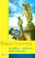 Іваничук Pоман Бо війна — війною...; Через перевал 978-966-03-4124-1