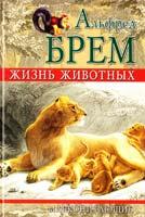 Брем Альфред (Брэм) Жизнь животных: Млекопитающие 5-9942-0003-2