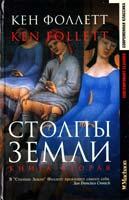 Фоллетт Кен Столпы Земли: Роман: В 2 кн.: Кн. вторая 5-88215-992-х