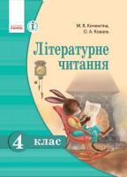 Коченгіна М.В., Коваль О.А. Літературне читання. 4 клас. Підручник