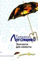 Татьяна Луганцева Запчасти для невесты 978-5-699-20284-3