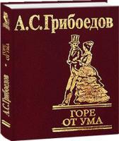 Грибоедов Александр Горе от ума 978-966-03-4716-8