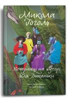 Гоголь Микола Вечорниці на хуторі біля Диканьки 978-617-7646-24-1