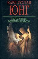 Карл Густав Юнг Психология dementia praecox 985-13-1206-1