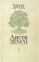 Дрозд Володимир Листя землі: У двох кн. Кн. 1 978-966-518-528-4