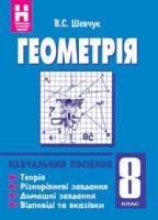 Шевчук Валентин Степанович Геометрія.8 клас:Навчальний посібник.(11-річна пр.) 978-966-408-233-1