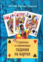 Розалиев Николай Старинные и современные гадания на картах 978-5-9524-4291-7