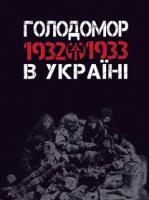 Жадан Любов Василівна Голодомор 1932-1933 рр. в Україні. Вивчення теми