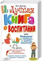 Дуглас Энн Лучшая книга о воспитании, или Помощник для любящих, но занятых родителей 978-966-14-9317-8