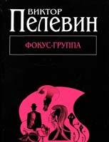 Пелевин Виктор Фокус-группа 978-5-699-54416-5